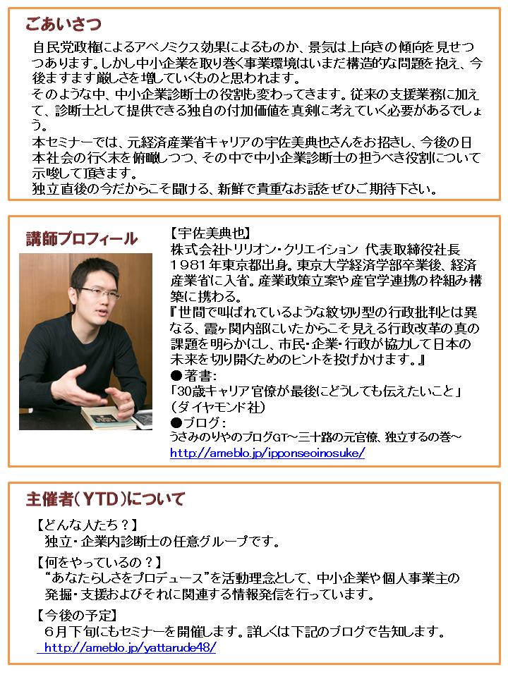 中小企業診断士グループ YTD主催『こんな時代に診断士として成功する方法講座』第2弾