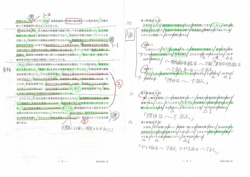 H23年度事例1の問題用紙