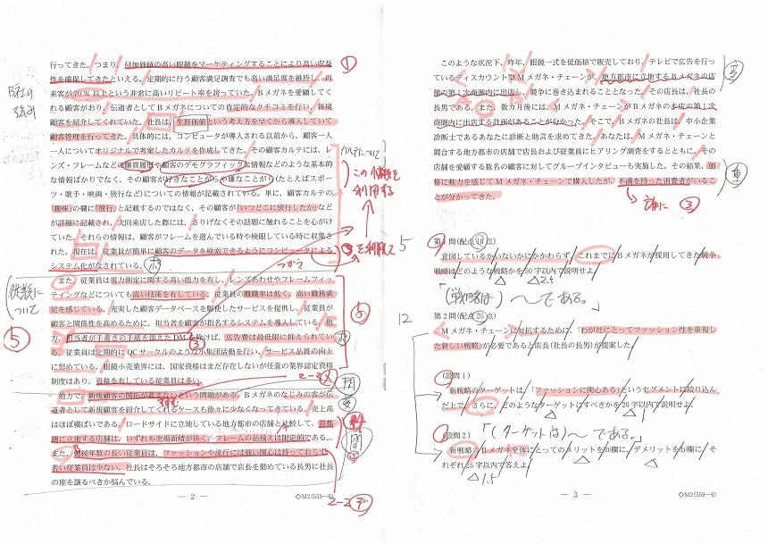 H23年度事例2の問題用紙