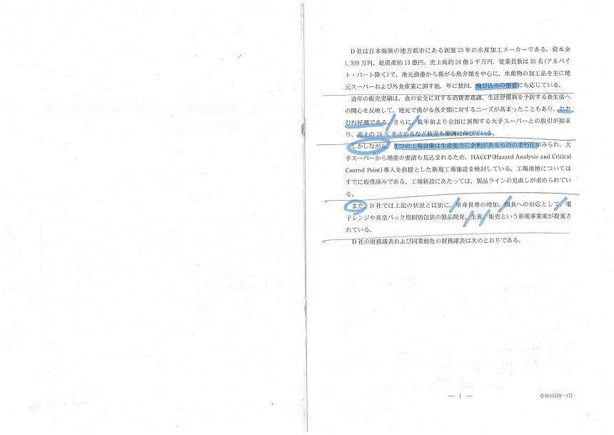 H23年度事例4の問題用紙