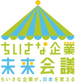 """""""ちいさな企業""""未来会議"""