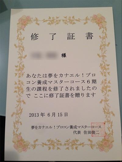 夢カナ卒業証書